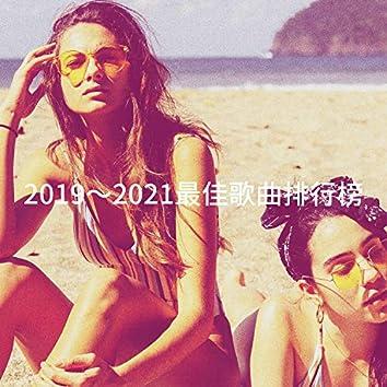 2019~2021最佳歌曲排行榜