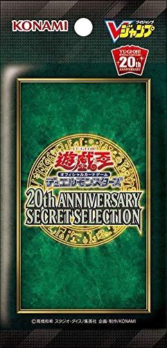 20th ANNIVERSARY SECRET SELECTION ハーピィの羽根帚 融合 死者蘇生 20シク 20th シークレット d