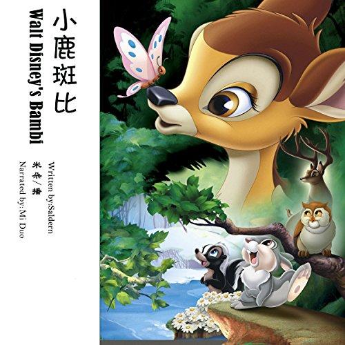 小鹿斑比 - 小鹿斑比 [Walt Disney's Bambi] audiobook cover art