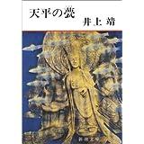 天平の甍 (新潮文庫)