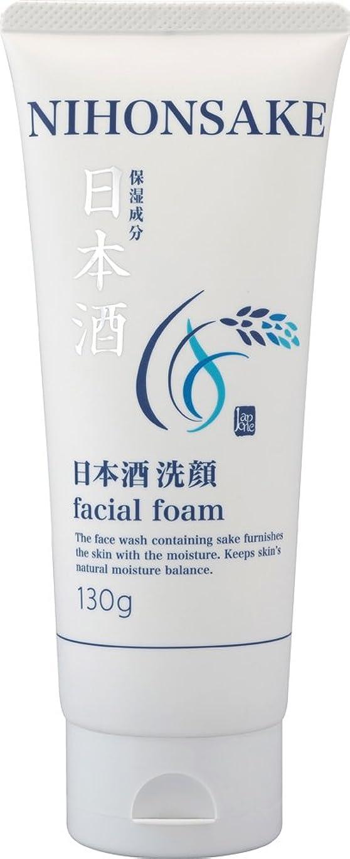 容量義務づける風味ビューア 日本酒 洗顔フォーム 130g