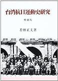 台湾抗日運動史研究