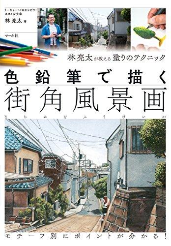 色鉛筆で描く 街角風景画