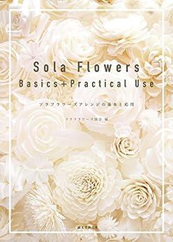 [ソラフラワーズ協会]のSola Flowers Basics+Practical Use:ソラフラワーズアレンジの基本と応用