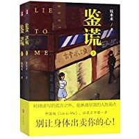 Lie to Me (Chinese Edition)