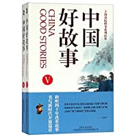 The Story of China (V-VI, 2 Volumes) (Chinese Edition)