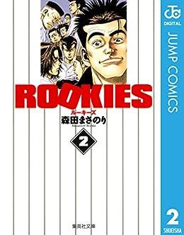 ROOKIES/ルーキーズ