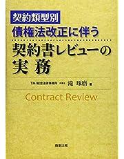 契約類型別 債権法改正に伴う契約書レビューの実務