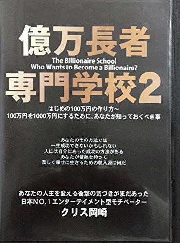 億万長者 専門学校2
