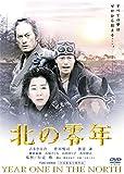 北の零年[DVD]
