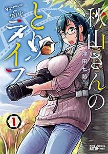 秋山さんのとりライフ 1 (ヤングチャンピオン烈コミックス)