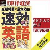 速効英語 (週刊東洋経済eビジネス新書 No.207)