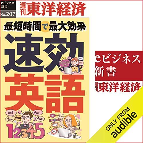 『速効英語 (週刊東洋経済eビジネス新書 No.207)』のカバーアート