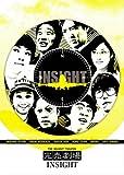 完売劇場~INSIGHT!!~[DVD]