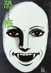 恐怖(1) (ビッグコミックススペシャル)