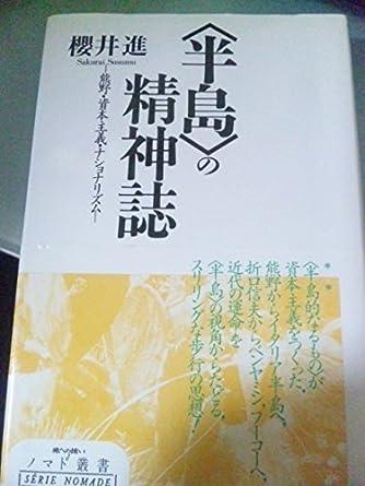 「半島」の精神誌―熊野・資本主義・ナショナリズム (ノマド叢書)