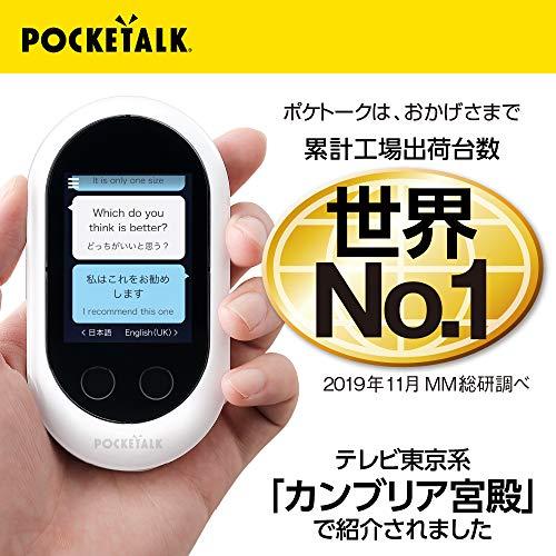 【公式】POCKETALKW(ポケトーク)翻訳機+グローバル通信(2年)ホワイト