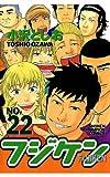 フジケン(22) (少年チャンピオン・コミックス)