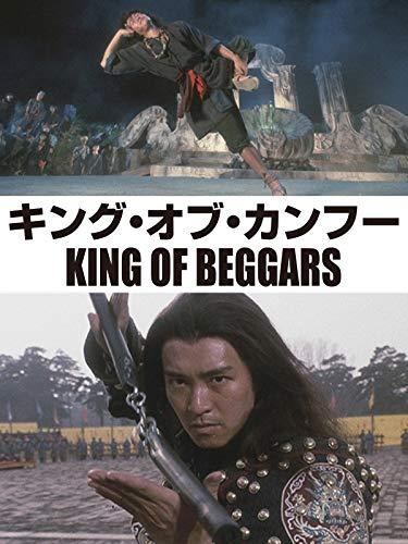 チャウ・シンチーのキング・オブ・カンフー(字幕版)