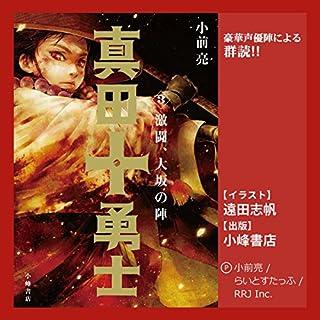 『真田十勇士 (3) 激闘、大坂の陣』のカバーアート