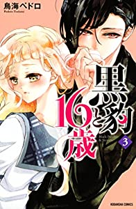 黒豹と16歳(3) (なかよしコミックス)