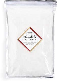天日塩(天然塩)塩こまち 1kg 皇帝が愛用した塩 ミネラル豊富 塩 無添加