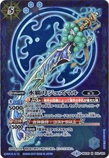 バトルスピリッツ/【BSC30】BSC21-012 水覇刀ジュズマル M