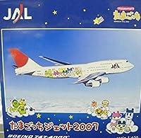 herpa 1/400 JAL たまごっちジェット2007 BOEING 747-400D
