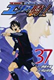 エリアの騎士(37) (講談社コミックス)