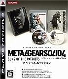 メタルギア ソリッド 4 ガンズ・オブ・ザ・パトリオット (スペシャルエディション) - PS3