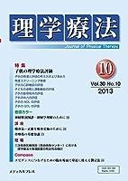 理学療法 第30巻第10号