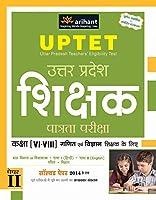 UPTET Uttar Pradesh Shikshak Patrata Pariksha Madhyamik Shiksha Parishad, Allahabad Dawra Sanchalit Paper - II Class VI-VIII Ganit Avum Vigyan Shikshak Ke Liye