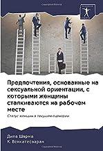 Предпочтения, основанные на сексуальной ориентации, с которыми женщины сталкиваются на рабочем месте: Статус женщин в текущем сценарии