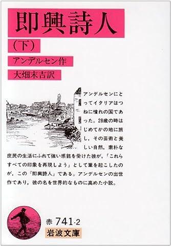 即興詩人 下 (岩波文庫 赤 741-2)
