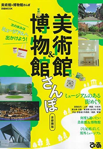美術館&博物館さんぽ 首都圏版 (ぴあMOOK)の詳細を見る