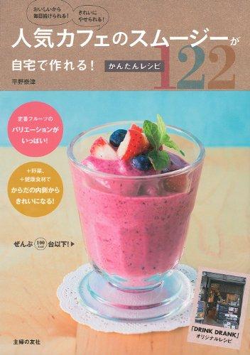 主婦の友社『人気カフェのスムージーが自宅で作れる!かんたんレシピ122』