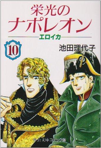 栄光のナポレオン―エロイカ (10) (中公文庫―コミック版)