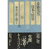 ルポルタージュ日本の情景〈11〉事実が「私」を鍛える