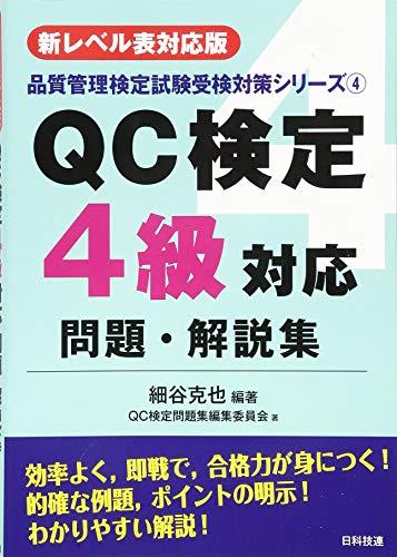 『【新レベル表対応版】QC検定4級対応問題・解説集 (品質管理検定試験受検対策シリーズ)』のトップ画像
