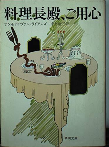 料理長(シエフ)殿、ご用心 (角川文庫 (5954))の詳細を見る