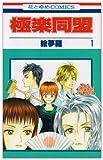 極楽同盟 第1巻 (花とゆめCOMICS)