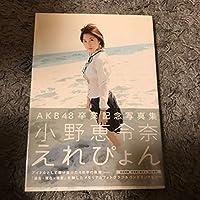 小野恵令奈 写真集 AKB48