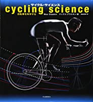 サイクル・サイエンス ---自転車を科学する