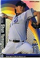【プロ野球オーナーズリーグ】山口俊 横浜ベイスターズ スーパースター 《2010 OWNERS DRAFT 04》ol04-056
