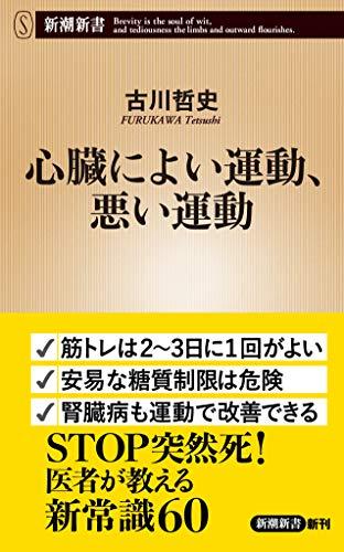 心臓によい運動、悪い運動 (新潮新書) - 古川哲史
