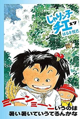 じゃりン子チエ(17) (双葉文庫)