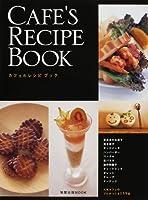 カフェのレシピブック―人気カフェのプロがつくる159品 (旭屋出版MOOK)