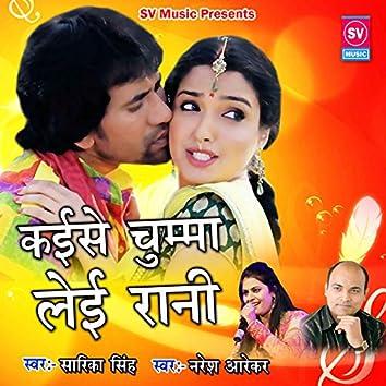 Kaise Chumma Lei Rani (Bhojpuri)
