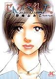 「ぜんぶ忘れ、た。」(1) (ジュディーコミックス)