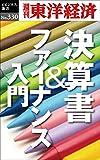 決算書&ファイナンス入門—週刊東洋経済eビジネス新書No.330